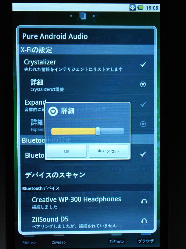 Crystalizer、ExpandといったX-Fi高音質化機能を搭載