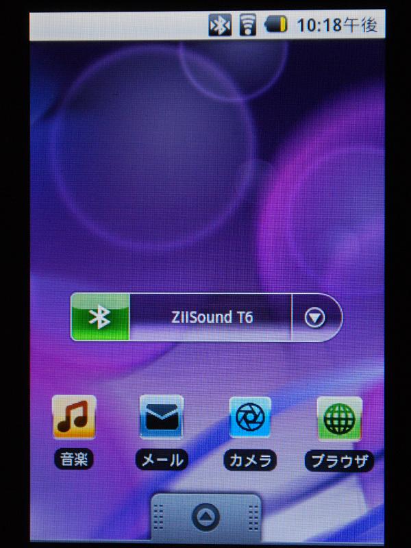 Bluetooth接続時の画面表示