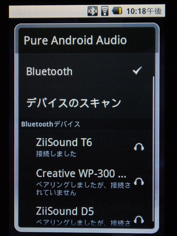 Bluetoothデバイスの表示画面