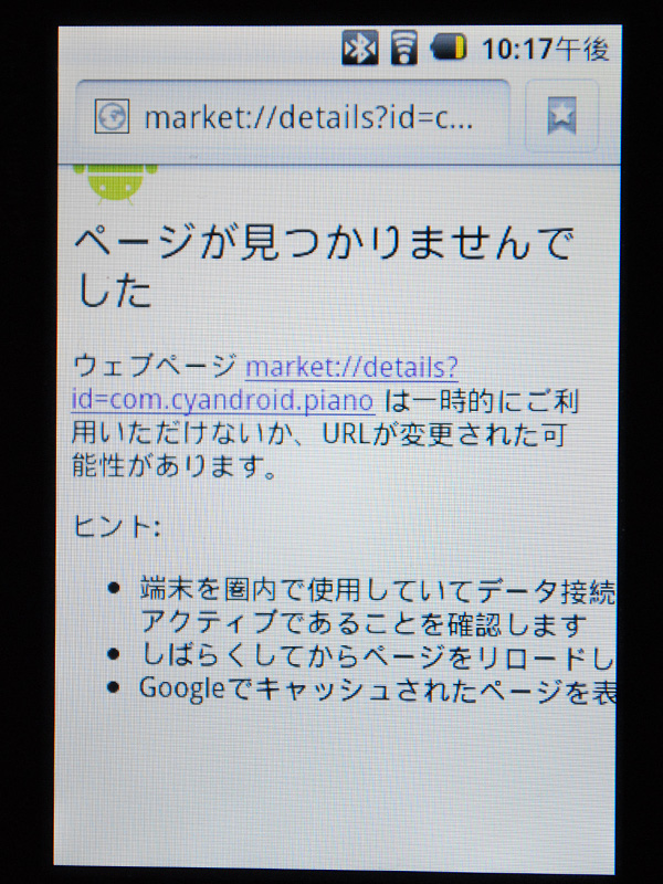 Android Marketには非対応