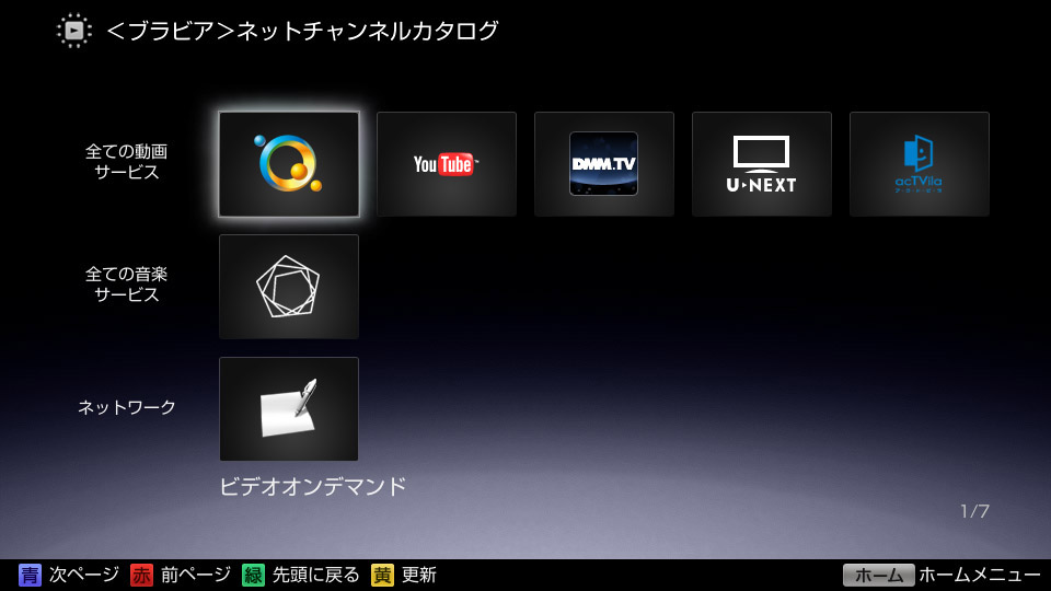 Video On Demand powered by Qriocityに対応