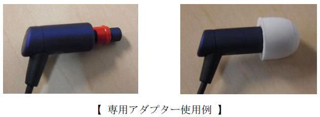 ノズルが細い場合は、専用アダプタを使って接続できる