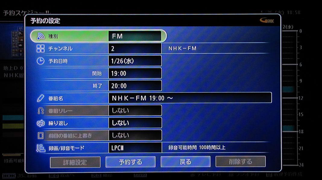 ラジオの予約画面