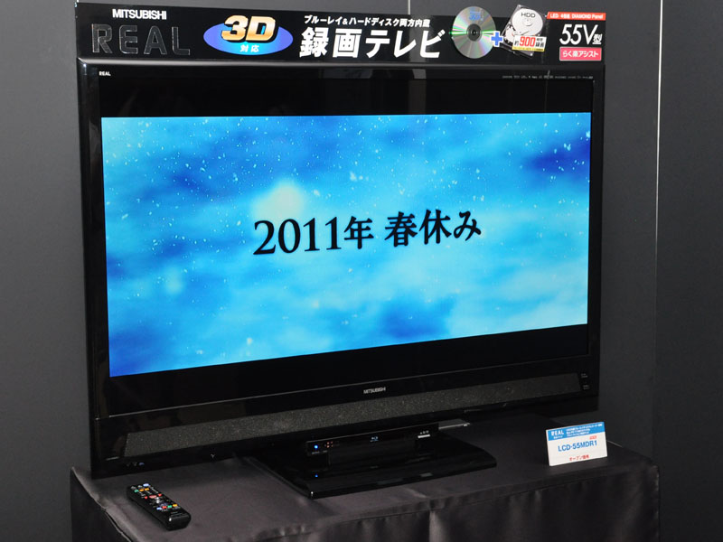 REAL「LCD-55MDR」