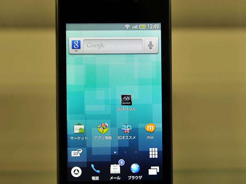 中央にあるのが、アプリ「GALAPAGOS App for Smartphone」のアイコン
