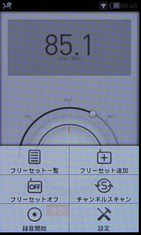 FMラジオの録音もできる