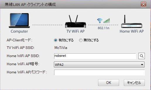 無線LANのAPにMcTiVia経由で接続できる