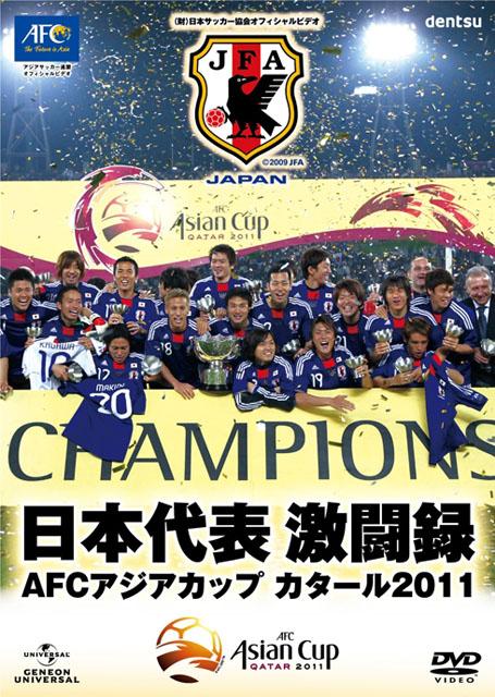 <FONT size=2>日本代表激闘録 AFCアジアカップ カタール2011<BR></FONT><FONT size=1>(c)2011 World Sport Group. All Rights Reserved.&nbsp; (c)2011 JAPAN FOOTBALL ASSOCIATION&nbsp; (c)2011 DENTSU / GENEON UNIVERSAL ENTERTAINMENT.</FONT>