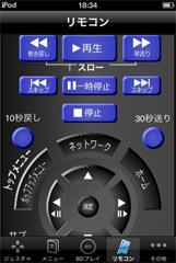 Panasonic Blu-ray Remote。フルリモコン機能画面