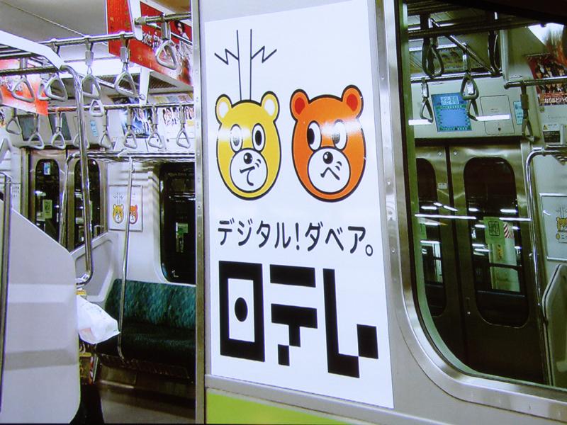 4号車は日本テレビ