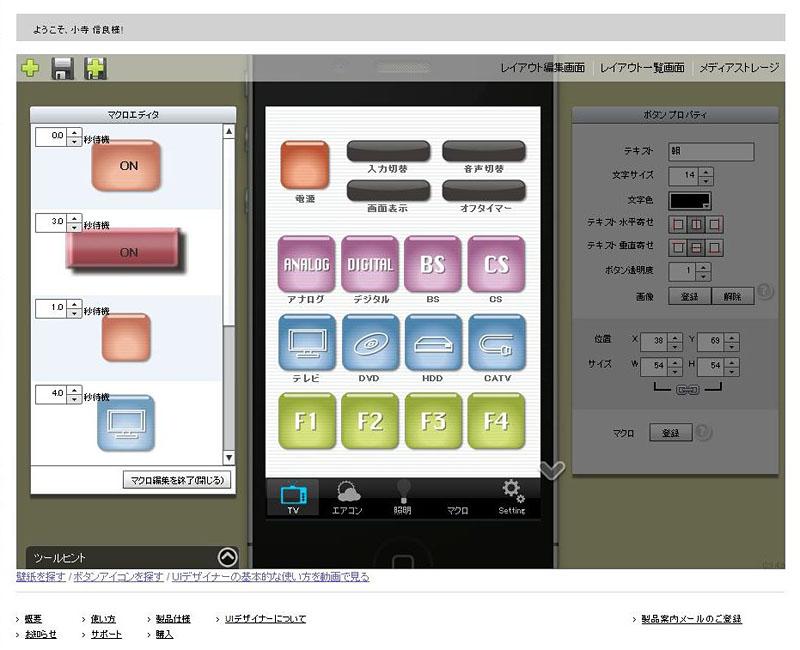 サイトのUIデザイナーでは、マクロも設定可能