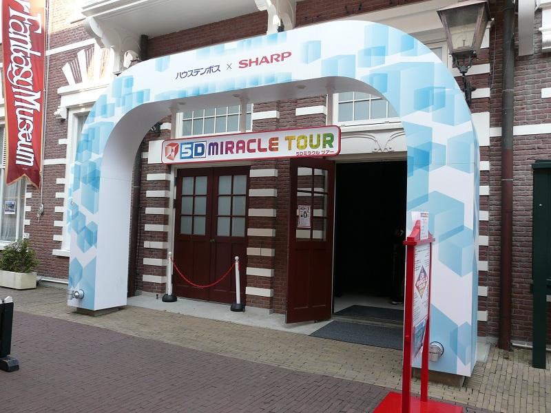 5D MIRACLE TOURのアトラクションの入口