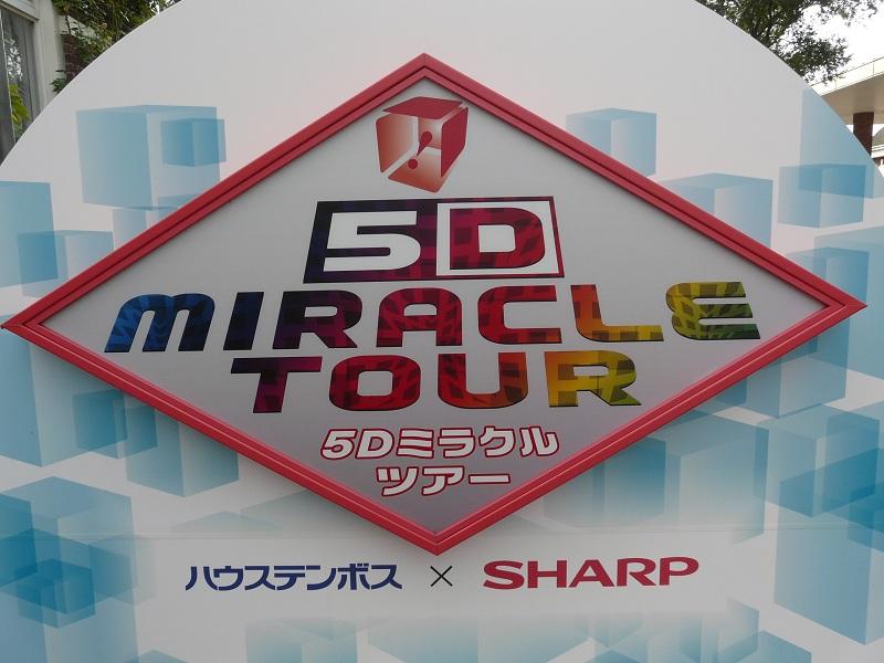 ハウステンボスとシャープの協業による5D MIRACLE TOUR
