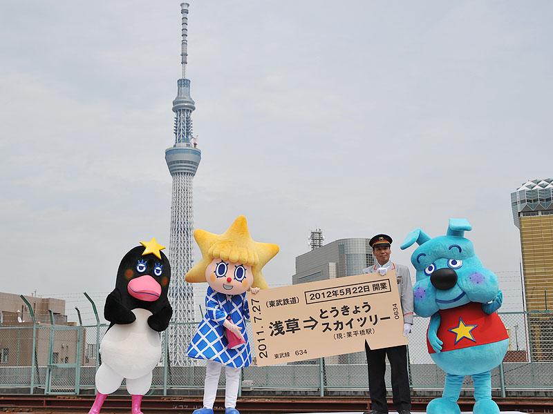 浅草駅の宮崎裕駅長が、ソラカラちゃんに切符型パネルを贈呈