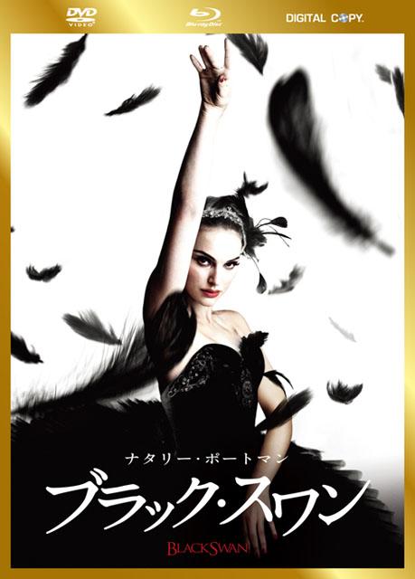 ブラック・スワン 3枚組DVD&ブルーレイ&amp;デジタルコピー(DVDケース)初回生産限定<FONT size=1>(C)2011 Twentieth Century Fox Home Entertainment LLC. All Rights Reserved.</FONT>