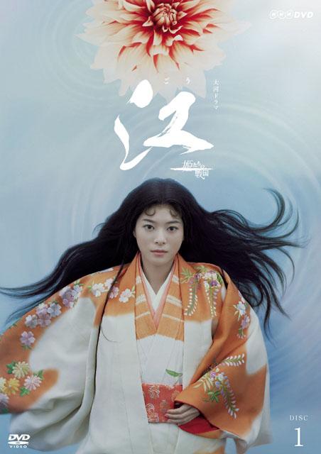江~姫たちの戦国~<BR><FONT size=1>※ジャケットとは異なります(C)2011・2012 NHK</FONT>