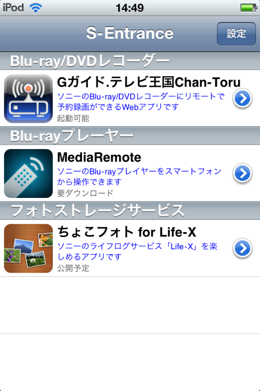 iOS専用のランチャ「S-Entrance」にも機能追加