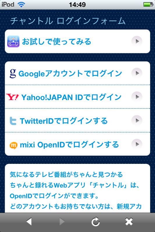 TwitterなどのOpenIDによるログインが可能