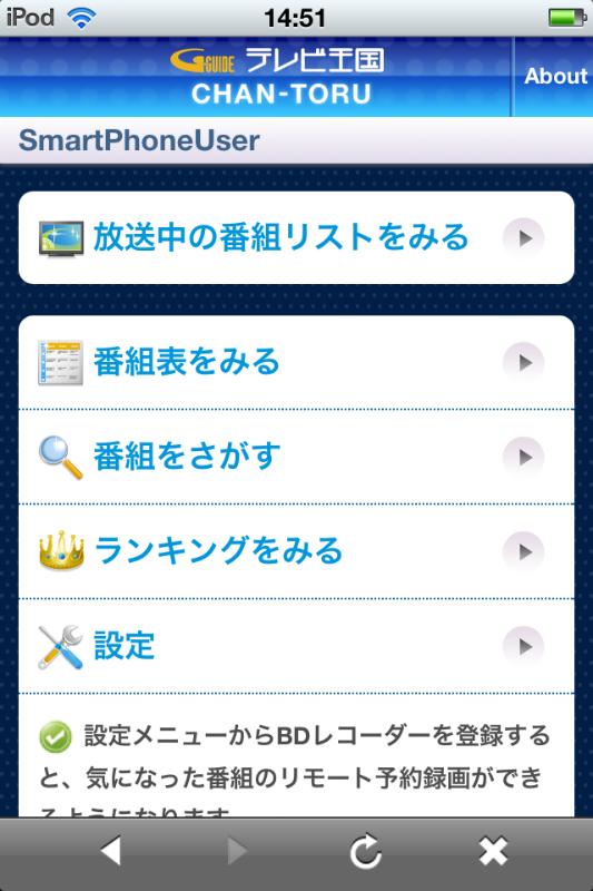 Chan-Toru Ver 3.0.0 beta(iOS版)