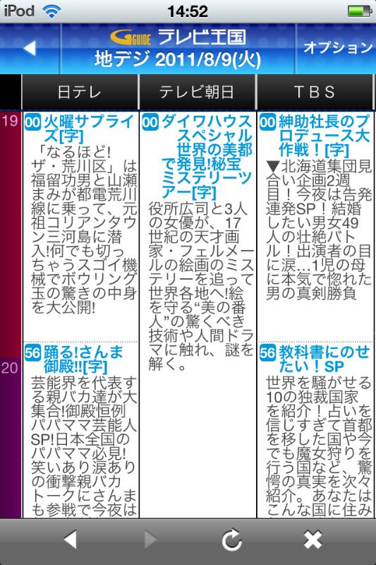 新聞のテレビ欄形式になった番組表