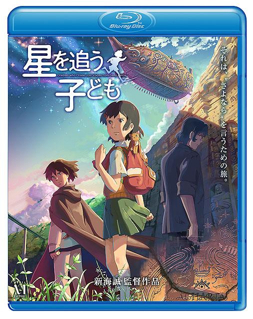 "BD版ジャケット         <br><font size=""1"">(C)Makoto Shinkai/CMMMY</font>"