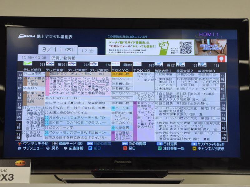 番組表のGガイド広告表示も上に移動し、より広いエリアで番組表表示ができるようになった