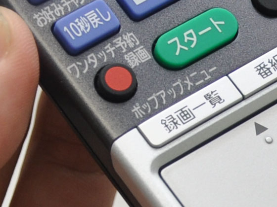 リモコンにワンタッチ予約録画ボタンを装備