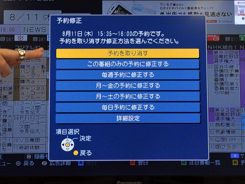 ワンタッチ予約録画ボタンで終了後の動作も指定
