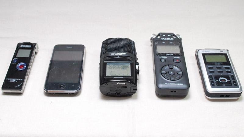 左からYAMAHA POCKETRAK C24、iPhone 3GS、ZOOM H2n、TASCAM DR-05、Roland R-05