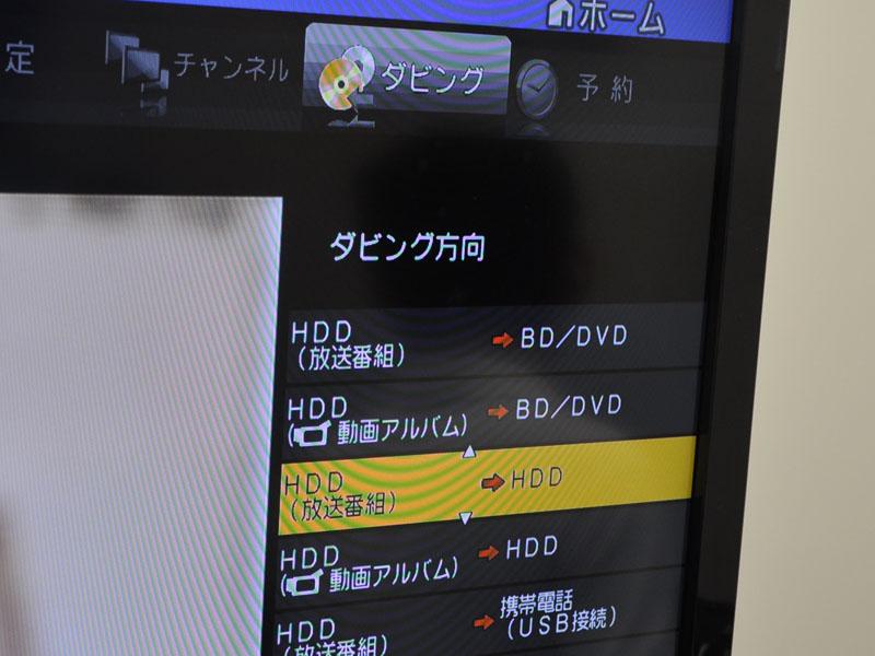 HDD内ダビングに対応