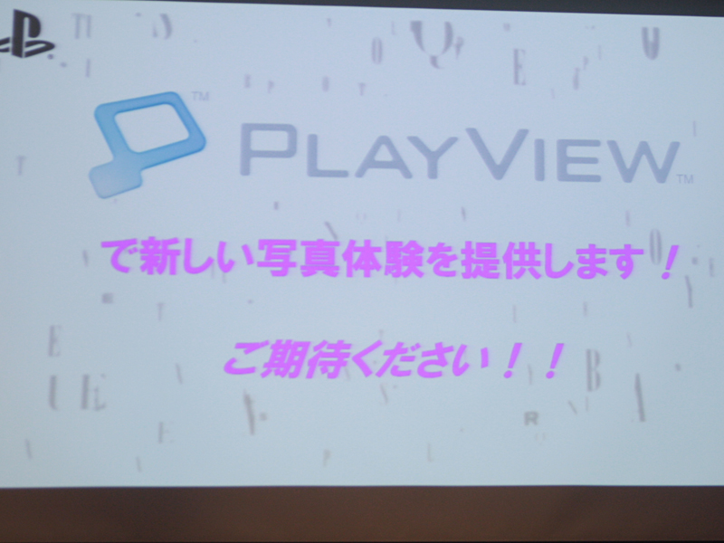 高速画像処理技術「PlayView」を採用