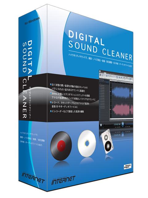 Digital Sound Cleaner