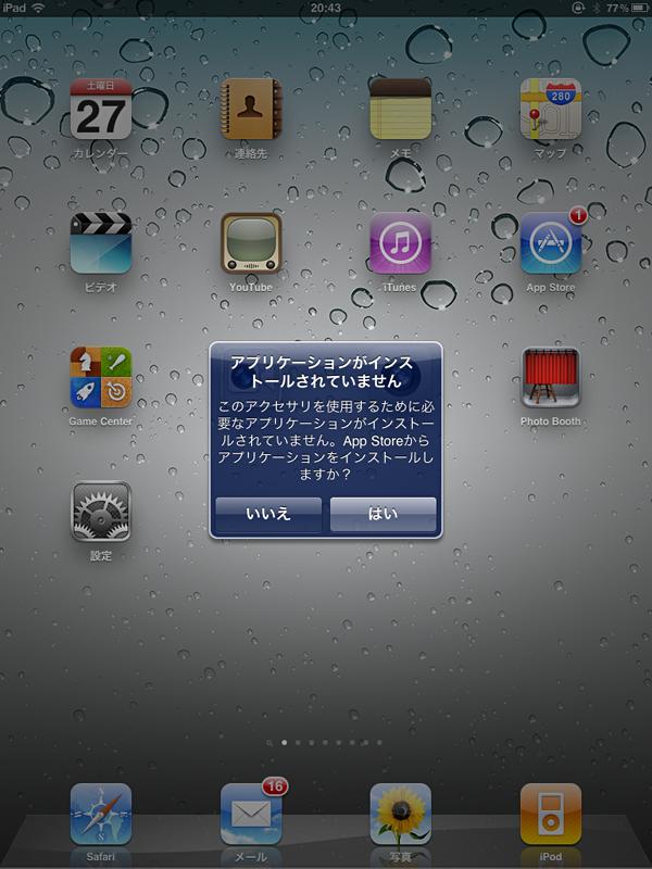 MIDI Mobilizer II/iRig MIDIをiPadに接続すると、アプリのインストールのためApp Store画面へ
