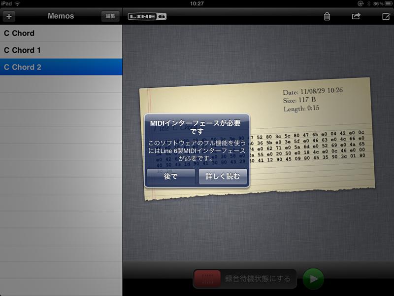 「MIDI Memo Recorder」はi-MX1/iRig MIDIでは使えなかった