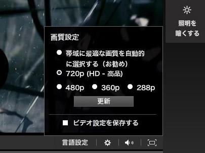 PC版の画質モード