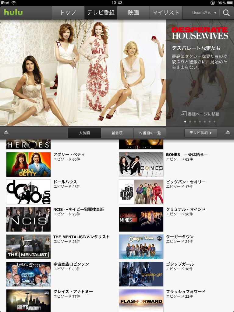 iPadのトップページ