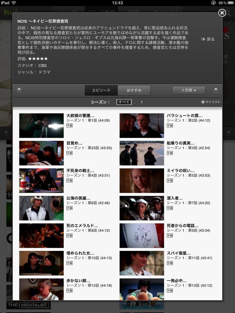 テレビドラマの各エピソード情報もチェックできる