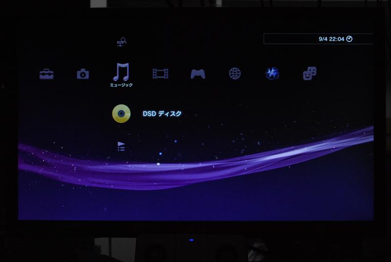 DSDディスクを挿入すると認識され、高音質で再生可能