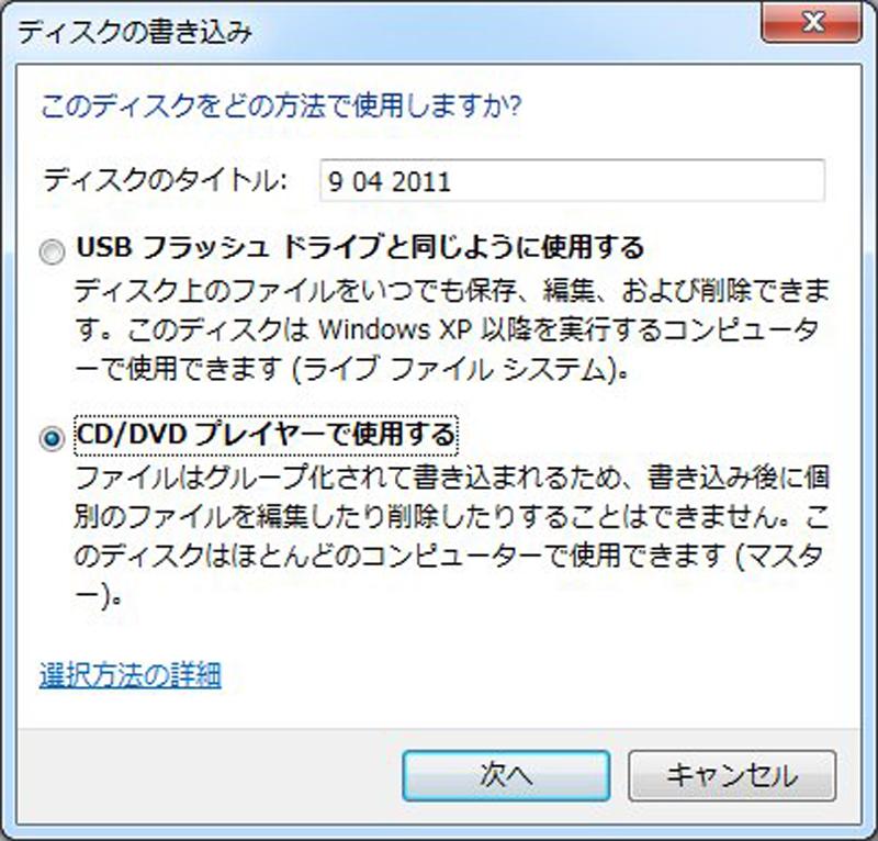 DSDディスクはディスクの書き込み方法で「CD/DVDプレイヤーで使用する」を選択して焼くだけ