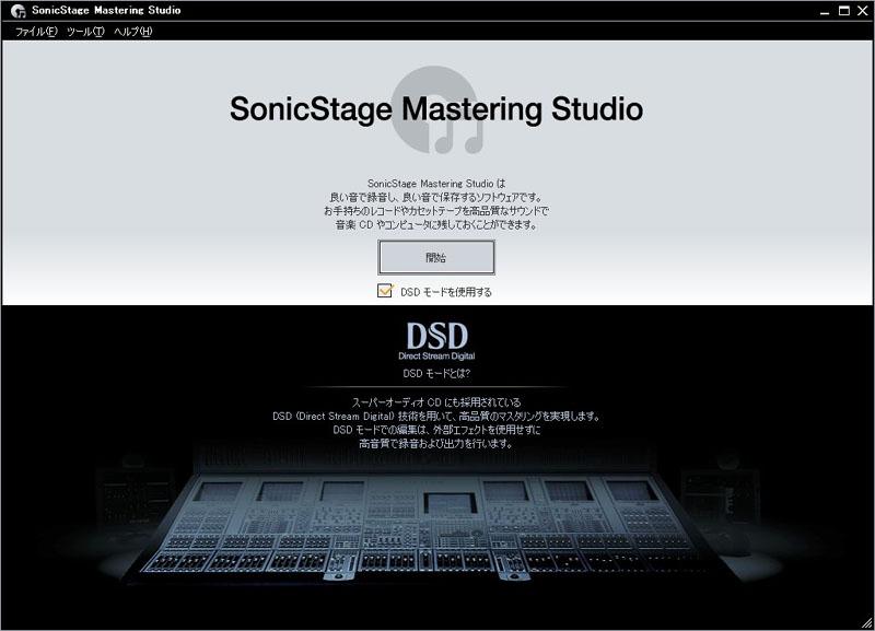 SonicSatage Mastering Studio