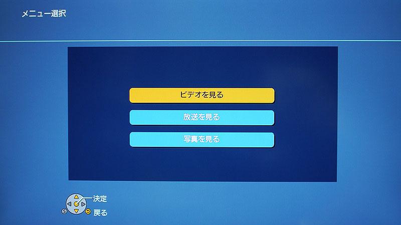 対応機器でレコーダを選ぶと、3つの選択肢が出てくる