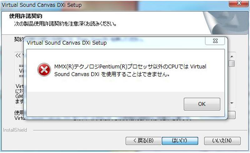 VSCは64bitOSにはインストール不可