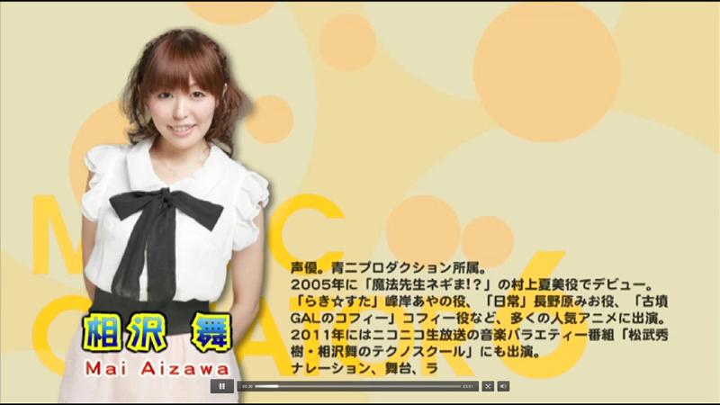 声優の相沢舞さんによるビデオチュートリアルも付属する(掲載写真はWebサイト上の紹介動画のもの)