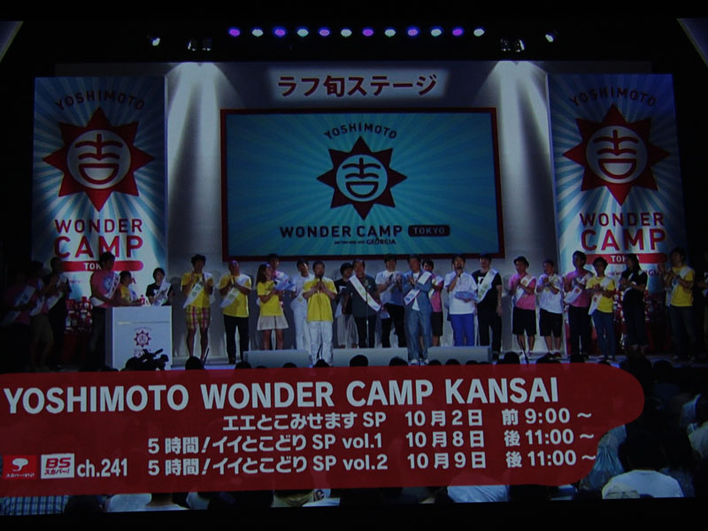 「YOSHIMOTO WONDER CAMP KANSAI」