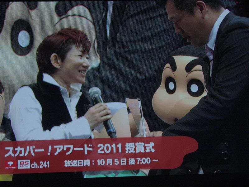 「スカパー! アワード2011 授賞式」