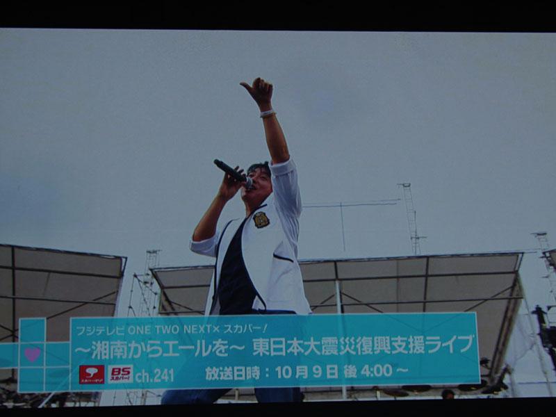 「~湘南からエールを~東日本大震災復興支援ライブ」