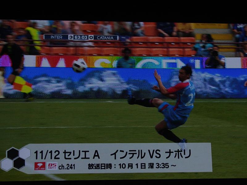 「11/12 セリエA インテル VS ナポリ」