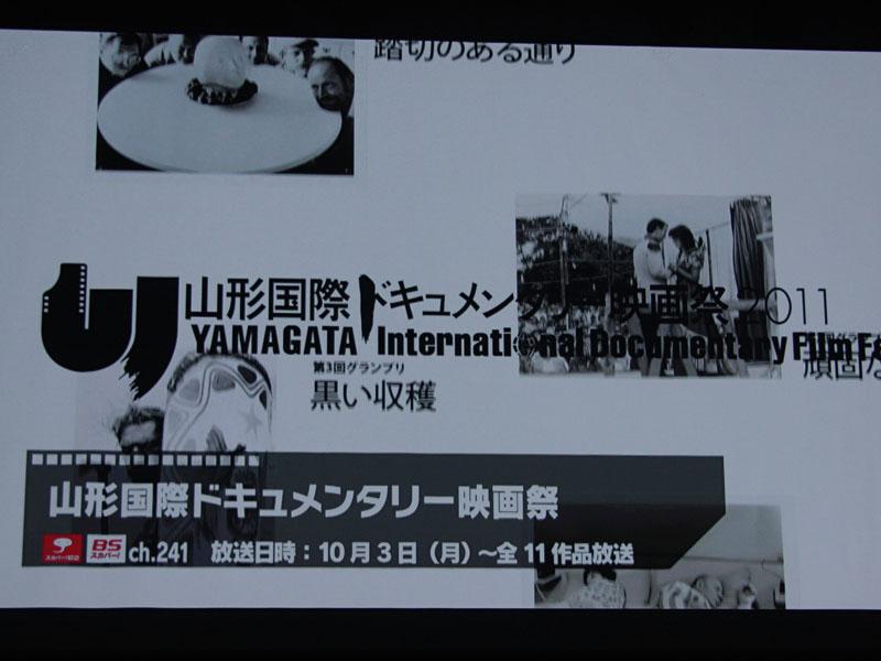 「山形国際ドキュメンタリー映画祭」