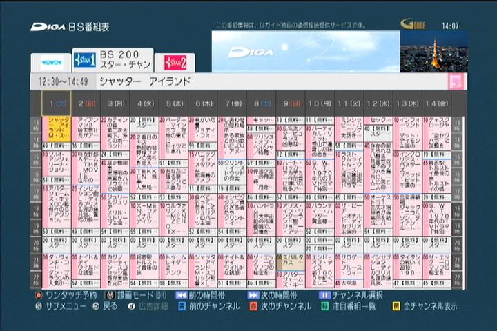 チャンネル別番組表
