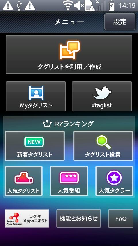 スマートフォンのメインメニュー